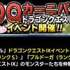 level.946【イベント】DQカーニバルDQ9開催!!