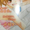 漫画「ちっちゃいときから好きだけど」最終回最終話結末の一部ネタバレ!11巻!
