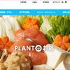【株主優待】PLANT(7646)から株主優待の買物券 1,000 円分が到着!