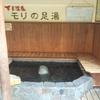 日帰り温泉 IN 下呂