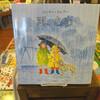 【絵本の棚より】「雨の絵本」はじめました。