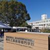 奈良高専生が明石高専祭を偵察してきた
