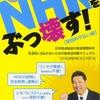 N国党首、立花孝志をNHKが提訴したww