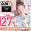 ネットWiFi WiFiレンタルどっとこむ ポスト返却できます 1日単位でレンタル可能(432円)