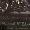 "17.08.20 defspiral×摩天楼オペラ COUPLING TOUR 2017 ""Beauty Bliss Hysteria""@ESAKA MUSE"