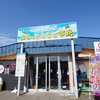 北海道野湯巡り!北海道苫小牧市 ぷらっとみなと市場「みなと食堂」
