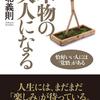 『本物の大人になる―――恰好いい人には「覚悟」がある』著者川北義則、キンドル電子書籍でリリース