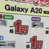 Galaxy A20(SC-02M)が機種変更(Xi→Xi)で一括1円。本当に買いなのか…