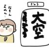 親子でものぐさ太郎ですの巻。