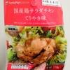 【ファミマ】国産鶏サラダチキン(てりやき味)を食べてみた!