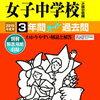 ついに東京&神奈川で中学受験解禁!本日2/2 8時台にインターネットで合格発表をする学校は?
