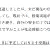 【日能研】授業料25%減額!4/30まで休校延長