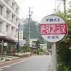 千曲バス「鹿教湯線」に乗って、鹿教湯温泉(長野県)へ。