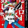 石田敦子先生『ヒーローめし』1巻 集英社 感想。