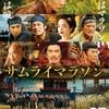 【映画】サムライマラソン 〜行きはマラソン 帰りは戦〜