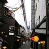 京都先斗町の街並みを楽しむ~2017年秋のあれこれ~