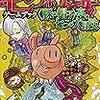【感想】七つの大罪ゲームブック <豚の帽子>亭の七つの大冒険