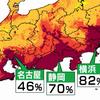 『全国地震動予測地図』の2018年版を公表!!南海トラフ巨大地震・首都直下地震が懸念される関東地方や太平洋側では引き続き高く!千葉市85%・横浜市82%・水戸市81%・静岡市70%・東京都庁48%・名古屋市46%!!