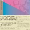 11月10日(土)・11日(日)blanClass×CSLABゼミ[これからのシェアについて|あらぬ方向へ網を投げる]