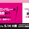 Japan Mission Projectファイナル!!週末は大阪に集結だ!!^0^