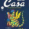 【新刊案内】出る本、出た本、気になる新刊!「Casa BRUTUS」最新号は児童書と絵本の特集(2020.8/3週)
