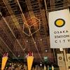 【Twilight Fantasy2018】大阪駅・時空の広場のイルミネーションが綺麗!