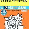 ついに東京&神奈川で中学受験解禁!本日2/1 14時台にインターネットで合格発表をする学校は?
