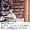 【レビュー】大橋崇行『ライトノベルから見た少女/少年小説史』