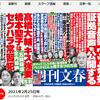 この流れを軽く見てはいけない〜「橋本聖子はセクハラ常習犯」(文春最新号)記事を大騒ぎ始めた韓国メディア