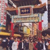 絶対おすすめできる予算2万円で大阪発の青春18きっぷ横浜東京旅行を大公開!