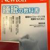 『Newton 睡眠の教科書』