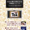 【はてなブログ版】『なかみ博士の気になる学術系ニュース』'19年6月 梅雨の号 情報まとめ~アジア東部の #茶 まわりの本を #ネットプリント 配信~('19.5.20、14時台の更新)