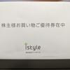 【株主優待レビュー】アットコスメのクーポンが届きました!【アイスタイル】