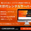 【レンタルサーバー探し】コアサーバーならお試し無料期間30日付きで月々198円~!プランも7つから選べる