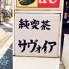 【東京都:亀戸】純喫茶 サヴォイア *2017年10月ごろ閉店*