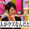 司会者について:先週みたテレビ(4月17日~23日)