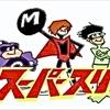 思い出のアニメ 助っ人アメリカアニメ編7 スーパースリー