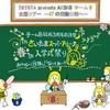 4/2(日) AKB48 チーム8結成3周年前夜祭 in さいたまスーパーアリーナ 昼公演 参戦〜☆