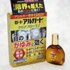 【花粉症】最強の目薬「アルガードクリアブロックZ」重度のかゆみに効く凄いヤツ。