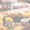 【人気回転すしのラーメン】かっぱ寿司の期間限定「黄金塩らあ麺」を食べてみた!
