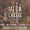 【NHKスペシャル】長周期パルスが高層ビルを一瞬で襲う!「メガクライシス 巨大危機 都市型直下地震」レビュー!