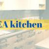 IKEAのキッチン収納棚はカスタマイズ可能で我が家にぴったりのものが見つかる!