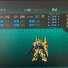 【スパロボX攻略】百式(ビーチャ)15段階改造機体性能&Lv99ステータスとダメージ検証