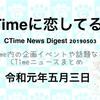 CTime News ダイジェスト[2019/05/03]