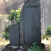 故郷に帰れなかった兵士たちの魂をひそかに慰めた 鎮魂の句碑(横浜市港南区)