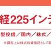 株日記 (過去の成功編)ニッセイ日経225インデックスファンド