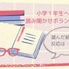 【1年生への読み聞かせボランティア】読んだ本と反応