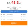 ジャンプ力測定アプリ:Qualityを使った感想