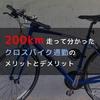 毎日15km走ってわかった、クロスバイク通勤のものすごいメリット5つ