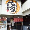 広島らーめん 平の家(佐伯区)汁あり担担麺
